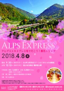AlpsExpress2018_2 (1)のサムネイル