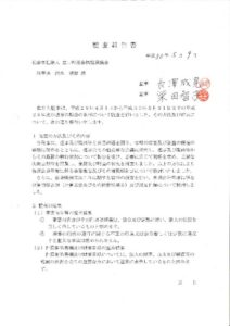 平成29年度監査報告書のサムネイル