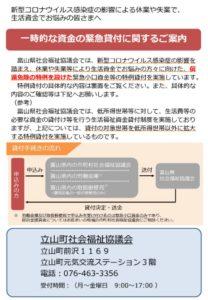 (6.1修正)生活福祉資金 パンフレットのサムネイル