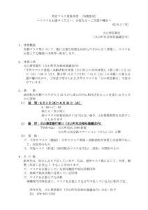 マスク募集 (立山善意銀行)20200528のサムネイル